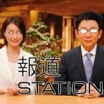 富川悠太アナが「報道ステーション」の新キャスターに決定!