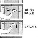 突っ張り棒の活用法